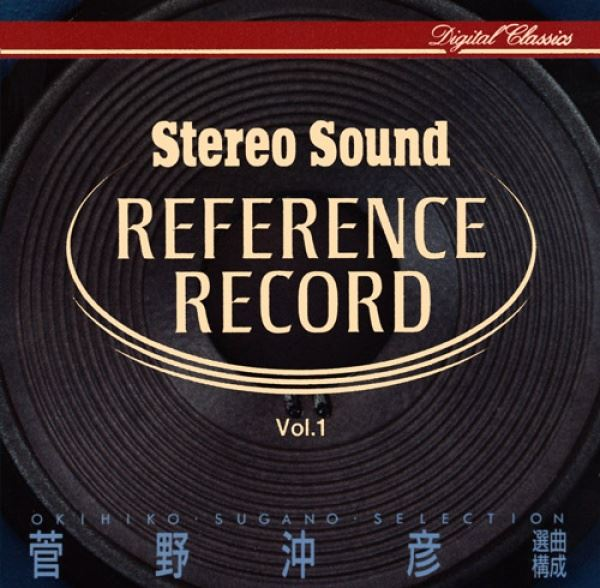 Stereo Sound REFERENCE RECORD vol.1 / Okihiko Sugano Selection 【CD】