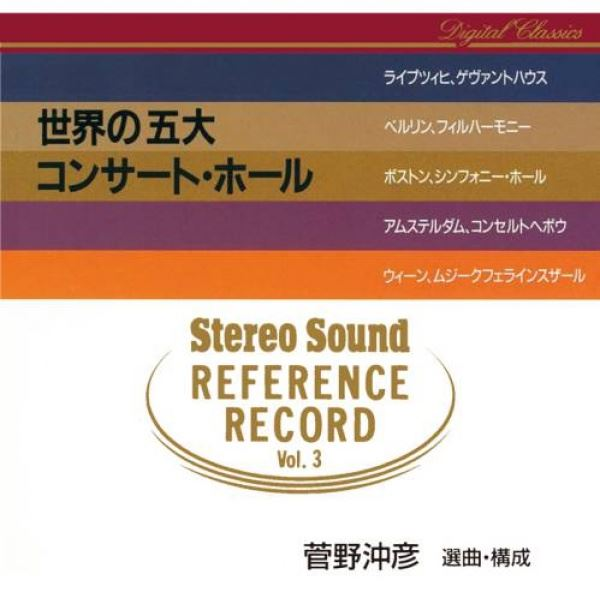 Stereo Sound REFERENCE RECORD vol.3 THE GREAT 5 CONCERT HALL