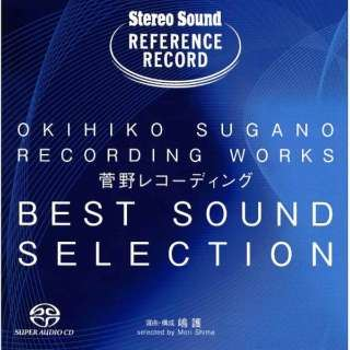 OKIHIKO SUGANO RECORDING WORKS BEST SOUND SELECTION Mori Shima【SACD/CD】